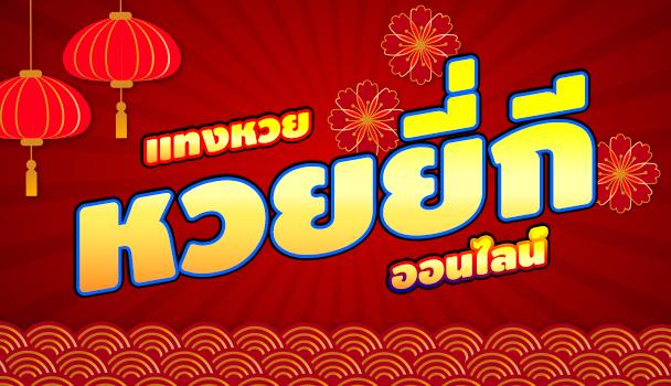 สมัคร หวย ยี่ กี ออนไลน์ วัน นี้ วิธี เล่น การ คํา น วณ จ่าย ยัง ไง pantip  เจต 888